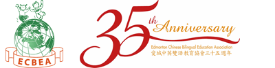 Edmonton Chinese Bilingual Education Association