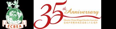 Edmonton Chinese Bilingual Education Association